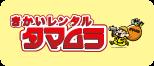 機械レンタル タマムラ|福井県敦賀市|建設機械|レンタル